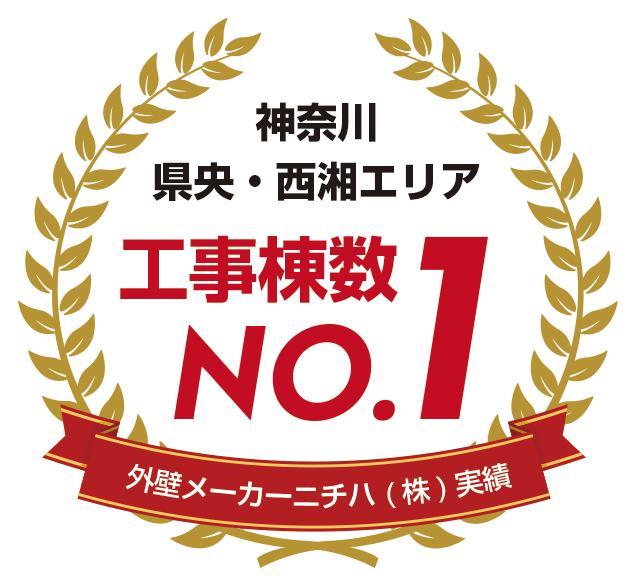 神奈川県央・西湘エリア 工事棟数No.1(外壁メーカーニチハ株実績)